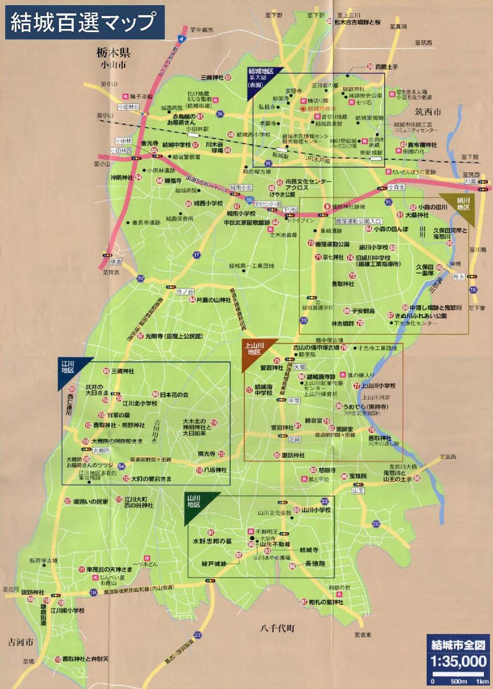 結城市の観光パンフレットと観光地図